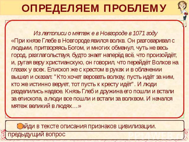 ОПРЕДЕЛЯЕМ ПРОБЛЕМУ Из летописи о мятеже в Новгороде в 1071 году «При князе Глебе в Новгороде явился волхв. Он разговаривал с людьми, притворяясь Богом, и многих обманул, чуть не весь город, разглагольствуя, будто знает наперёд всё, что произойдёт, …