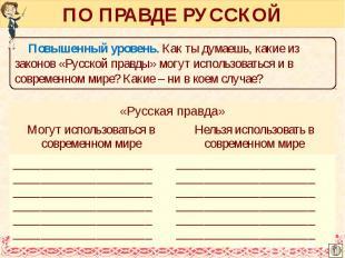 ПО ПРАВДЕ РУССКОЙ