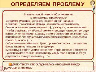 ОПРЕДЕЛЯЕМ ПРОБЛЕМУ Из летописной повести об ослеплении князя Василька Теребовль