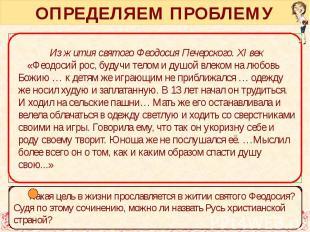 ОПРЕДЕЛЯЕМ ПРОБЛЕМУ Из жития святого Феодосия Печерского. XI век «Феодосий рос,