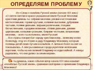 ОПРЕДЕЛЯЕМ ПРОБЛЕМУ Из «Слова о погибели Русской земли» (начало XIII века «О све
