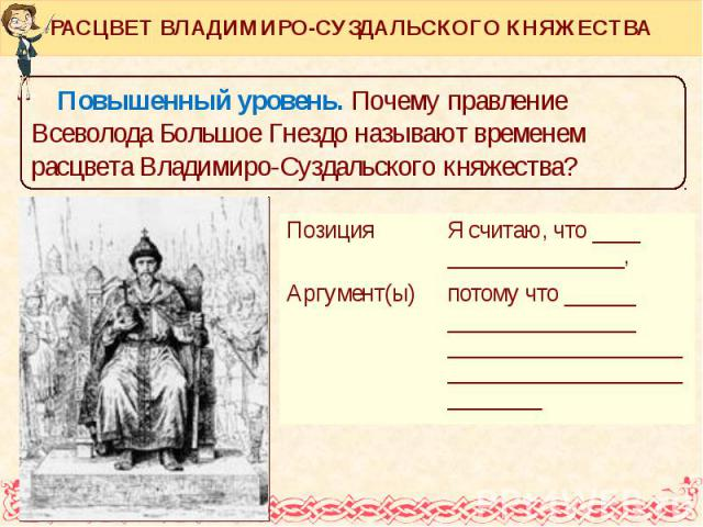 РАСЦВЕТ ВЛАДИМИРО-СУЗДАЛЬСКОГО КНЯЖЕСТВА