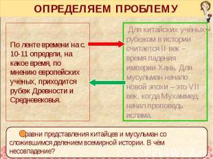 ОПРЕДЕЛЯЕМ ПРОБЛЕМУ По ленте времени на с. 10-11 определи, на какое время, по мн