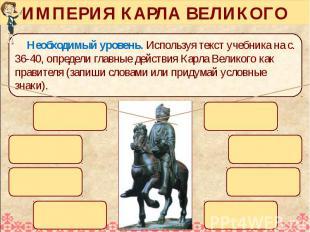 ИМПЕРИЯ КАРЛА ВЕЛИКОГО