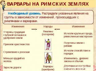 ВАРВАРЫ НА РИМСКИХ ЗЕМЛЯХ