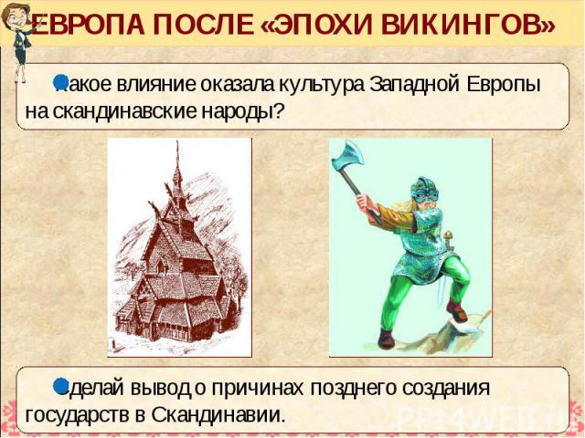 ЕВРОПА ПОСЛЕ «ЭПОХИ ВИКИНГОВ»