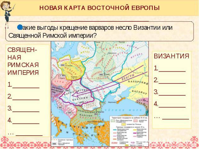 НОВАЯ КАРТА ВОСТОЧНОЙ ЕВРОПЫ