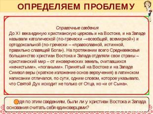 ОПРЕДЕЛЯЕМ ПРОБЛЕМУ Справочные сведения Постепенно на Руси складывается обычай,