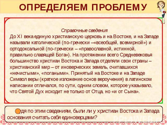 ОПРЕДЕЛЯЕМ ПРОБЛЕМУ Справочные сведения Постепенно на Руси складывается обычай, по которому, если православный мужчина женился на женщине-католичке (или, наоборот, католик женился на православной), от жены стали требовать заново проходить обряд крещ…
