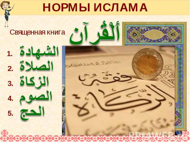 НОРМЫ ИСЛАМА