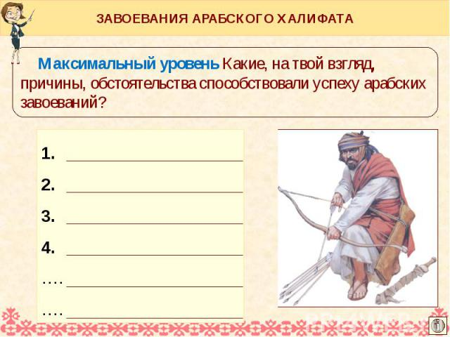 ЗАВОЕВАНИЯ АРАБСКОГО ХАЛИФАТА