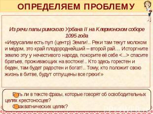 ОПРЕДЕЛЯЕМ ПРОБЛЕМУ Из речи папы римского Урбана II на Клермонском соборе 1095 г