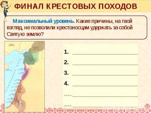 ФИНАЛ КРЕСТОВЫХ ПОХОДОВ