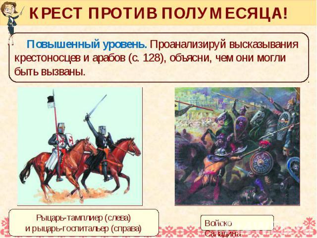 КРЕСТ ПРОТИВ ПОЛУМЕСЯЦА!