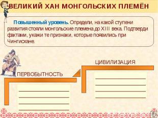 ВЕЛИКИЙ ХАН МОНГОЛЬСКИХ ПЛЕМЁН