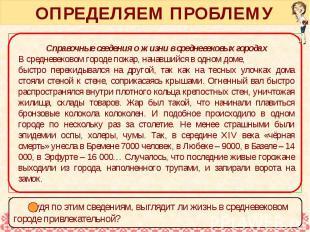 ОПРЕДЕЛЯЕМ ПРОБЛЕМУ Справочные сведения о численности средневековых городов Коне