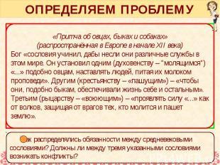 ОПРЕДЕЛЯЕМ ПРОБЛЕМУ Из песен трубадура Бертрана де Борна (начало XIII века) Любл