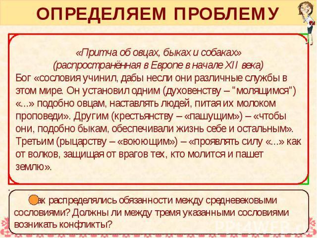 ОПРЕДЕЛЯЕМ ПРОБЛЕМУ Из песен трубадура Бертрана де Борна (начало XIII века) Люблю я видеть, как народ, отрядом воинским гоним, Бежит, спасая скарб и скот, а войско следует за ним… Мужики, что злы и грубы, на дворянство точат зубы, Только нищими мне …