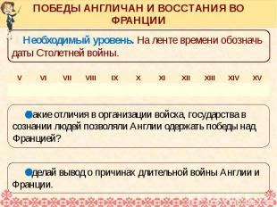 ПОБЕДЫ АНГЛИЧАН И ВОССТАНИЯ ВО ФРАНЦИИ