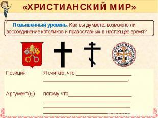 «ХРИСТИАНСКИЙ МИР»