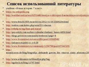 Список использованной литературы учебник «Новая история. 7 класс». https://ru.wi