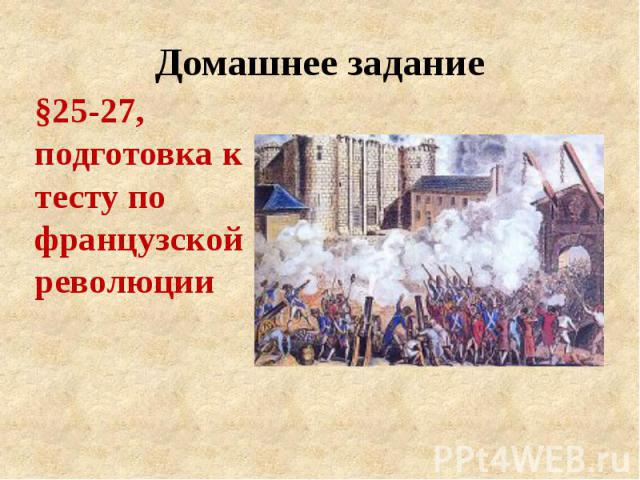 Домашнее задание §25-27, подготовка к тесту по французской революции