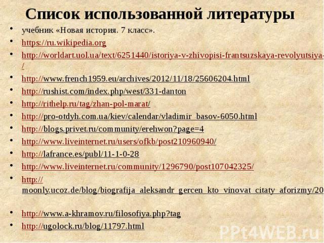 Список использованной литературы учебник «Новая история. 7 класс». https://ru.wikipedia.org http://worldart.uol.ua/text/6251440/istoriya-v-zhivopisi-frantsuzskaya-revolyutsiya-1789-1794/ http://www.french1959.eu/archives/2012/11/18/25606204.html htt…