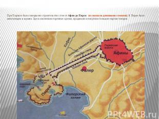 При Перикле было завершено строительство стен от Афин до Пирея (их назвали длинн