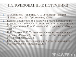 ИСПОЛЬЗОВАННЫЕ ИСТОЧНИКИ А. А. Вигасин, Г. И. Годер, И. С. Свенцицкая; История Д
