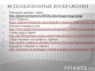 ИСПОЛЬЗОВАННЫЕ ИЗОБРАЖЕНИЯ Панорама древних Афин http://player.myshared.ru/89590