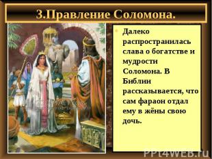 3.Правление Соломона. Далеко распространилась слава о богатстве и мудрости Солом