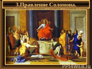 3.Правление Соломона.