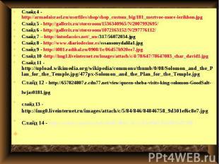 Слайд 4 - http://armadaisrael.ru/userfiles/shop/shop_custom_big/181_mertvoe-more