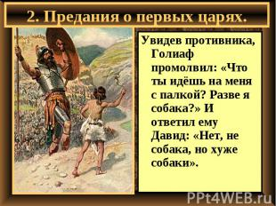 2. Предания о первых царях. Увидев противника, Голиаф промолвил: «Что ты идёшь н