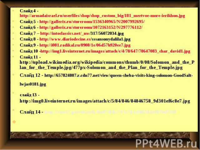 Слайд 4 - http://armadaisrael.ru/userfiles/shop/shop_custom_big/181_mertvoe-more-ierikhon.jpg Слайд 4 - http://armadaisrael.ru/userfiles/shop/shop_custom_big/181_mertvoe-more-ierikhon.jpg Слайд 5 - http://gallerix.ru/storeroom/1536340965/N/200799269…