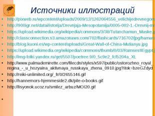 http://pixweb.ru/wpcontent/uploads/2009/12/1262064556_velichijedrevnegomira.jpg
