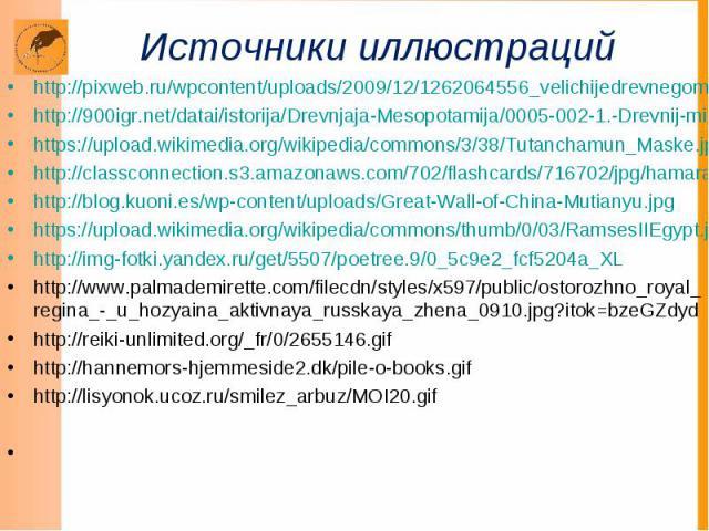 http://pixweb.ru/wpcontent/uploads/2009/12/1262064556_velichijedrevnegomira.jpg http://pixweb.ru/wpcontent/uploads/2009/12/1262064556_velichijedrevnegomira.jpg http://900igr.net/datai/istorija/Drevnjaja-Mesopotamija/0005-002-1.-Drevnij-mir-i-Drevnij…