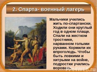 Мальчики учились жить по-спартански. Ходили они круглый год в одном плаще. Спали