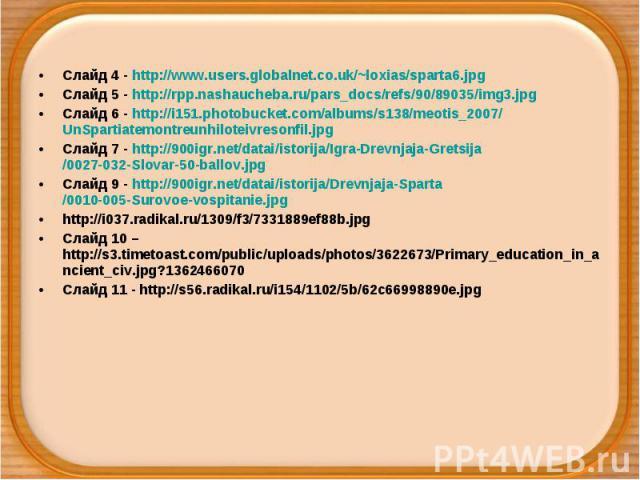 Слайд 4 - http://www.users.globalnet.co.uk/~loxias/sparta6.jpg Слайд 4 - http://www.users.globalnet.co.uk/~loxias/sparta6.jpg Слайд 5 - http://rpp.nashaucheba.ru/pars_docs/refs/90/89035/img3.jpg Слайд 6 - http://i151.photobucket.com/albums/s138/meot…