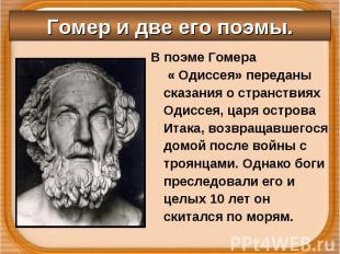 В поэме Гомера « Одиссея» переданы сказания о странствиях Одиссея, царя острова