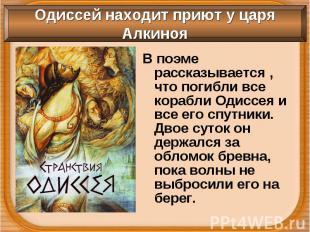 В поэме рассказывается , что погибли все корабли Одиссея и все его спутники. Дво