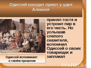 Алкиной ласково принял гостя и устроил пир в его честь. Но услышав слепого скази