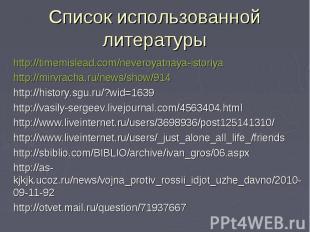 http://timemislead.com/neveroyatnaya-istoriya http://timemislead.com/neveroyatna