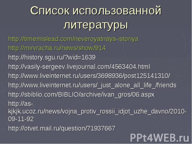 http://timemislead.com/neveroyatnaya-istoriya http://timemislead.com/neveroyatnaya-istoriya http://mirvracha.ru/news/show/914 http://history.sgu.ru/?wid=1639 http://vasily-sergeev.livejournal.com/4563404.html http://www.liveinternet.ru/users/3698936…