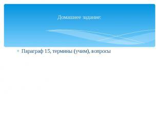 Домашнее задание: Параграф 15, термины (учим), вопросы