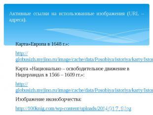 Активные ссылки на использованные изображения (URL – адреса). Карта»Европа в 164