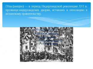 Гёзы(нищие) — в период Нидерландской революции XVI в. прозвищенидерл
