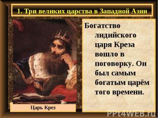 1. Три великих царства в Западной Азии Богатство лидийского царя Креза вошло в п