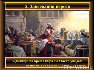 2. Завоевания персов