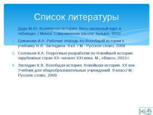 Список литературы Дуда М.Ю. Всемирная история. Весь школьный курс в таблицах. /